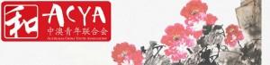 ACYA logo