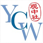 "YCW-Lau Conference: ""China In 2050: The World Through Beijing's Eyes"""