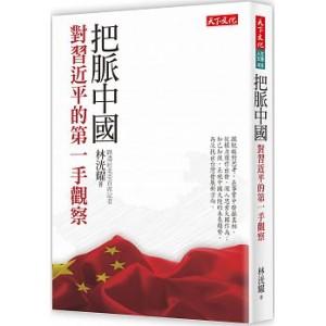 Ben Lim book