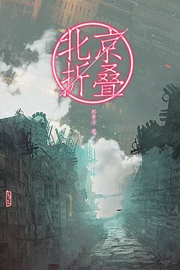 Folding Beijing - Hao Jingfang (Transated by Ken Liu)