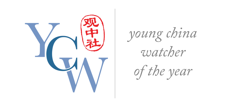 Call For Nominations: 2019 Young China Watcher of the Year Award