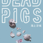 "YCW Features – Film Review: ""Dead Pigs"" (2018)"
