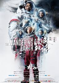 the wandering earth movie cover