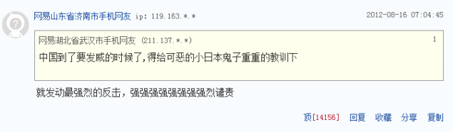 "A screen-grab from Chinese news portal Wangyi, where a comment mocks the weak action of the central government during the 2012 Senkaku-Diaoyu incident. The comment states that ""China will use its strongest weapon, very very very very very very strong diplomatic condemnation."" Image credit: Wangyi."