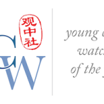 Announcing the 2019 Shortlist: Young China Watcher of the Year Award